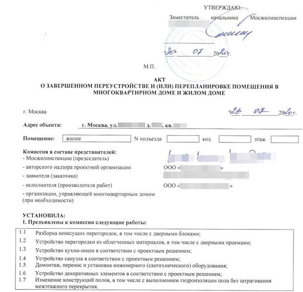 согласования перепланировки в Москве