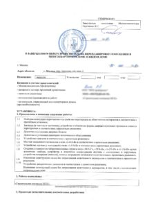 Akt_o_zavershennoy_pereplanirovke