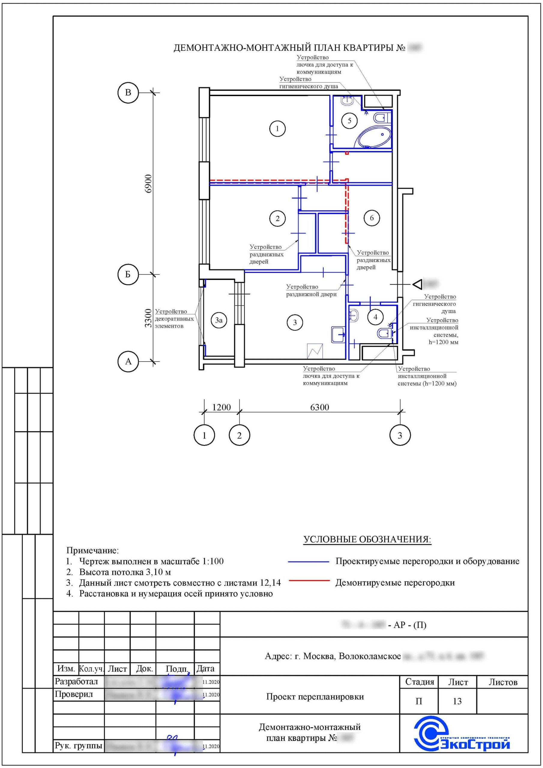 Демонтажно-монтажный план квартиры