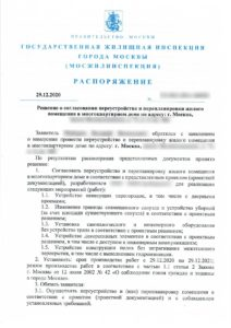 Документ о согласовании перепланировки