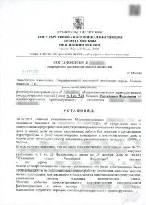 Постановление о назначении административного наказания